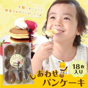 【 送料無料 】ワンコイン ポイント消化 一枚28円 しあわせ パンケーキ はちみつ 入り 2枚×9袋 合計18枚入って 送料込み 500 円 ポッキリ