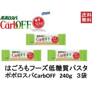 DM便送料無料 3袋セット はごろも ポポロスパ CarbOFF 1.4mm 240g  3袋 ポイント消化