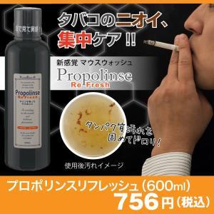 プロポリンス リフレッシュ 600ml ボトルタイプ 口内洗浄 洗口液 オーラルケア プロポリス タバコの口臭対策|plumterracenet