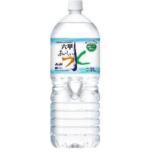 六甲のおいしい水 ペットボトル 2L × 6本 送料無料 六甲 おいしい水 2l タイプ 沖縄・離島...
