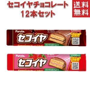 【 送料無料 】 訳あり セコイヤチョコレート 12本各4本アソートセット  (ミルク、いちご、ビタ...