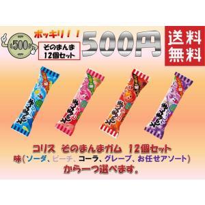 駄菓子 コリス そのまんま ガム 12個セット(ソーダ、ピーチ、コーラ、グレープ、お任せアソート)から選べます。 500円 ポッキリ ポスト投函便 ポイント 消化|plumterracenet