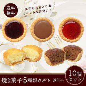 焼き菓子 6種類 タルト 12個セット 老舗の人気 洋菓子 ...