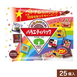 チロルチョコ バラエティパック 30粒セット チョコレート 駄菓子  チョコ 送料無料 ポスト投函便