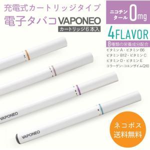 電子タバコ VAPONEO ヴェポネオ 4箱セット カートリッジタイプ ニコチン・タール0mg 送料無料 まとめ買い ヴァポネオ|plumterracenet