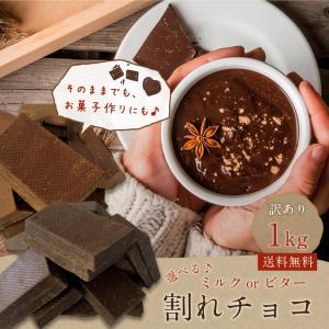 どっんと 1kg 訳あり 割れチョコ  選べる ミルクチョコ ブラックチョコ ポスト投函便 送料無料...