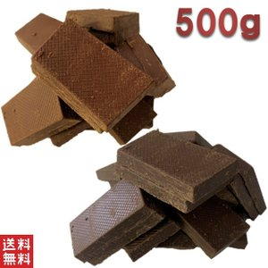 訳あり 割れチョコ 500g 選べる ミルクチョコ ブラックチョコ ポスト投函便 送料無料 チョコレ...