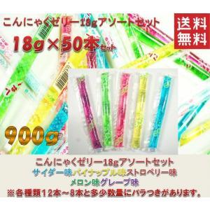 ネコポス送料無料  ヤマヨ製菓 こんにゃく ゼリー 50本  懐かしい ! 駄菓子 定番  ポイント 消化