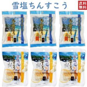 訳あり 沖縄 雪塩ちんすこう 36個 2種類 6個×各3袋 計6袋セット ミルク風味 お土産 雪塩 ちんすこう ポスト投函便 1000円ポッキリ 送料無料|plumterracenet