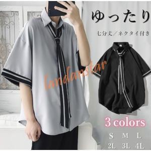 送料無料 メンズファッション ins ホワイト シャツ 韓国ファッション ゆったり 白系七分丈 ネク...