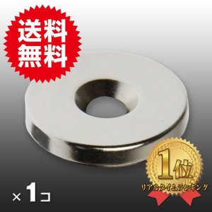 【1個】 永久磁石のうちでは最も強力とされているネオジム磁石。  ※商品写真はできる限り実物の色に近...