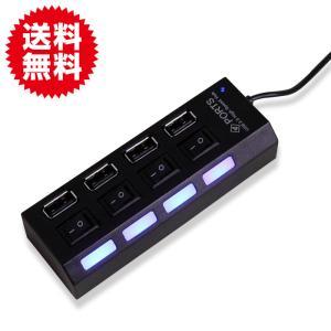 ▼商品名 個別スイッチ型 USBハブ 4ポート独立 LEDスイッチ付 ブラック  ▼サイズ等詳細 対...