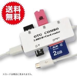 カードリーダー ライター USB2.0+microSD TF Android・PC両対応 ケーブル付 (白)