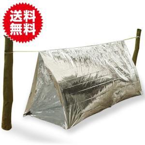 エマージェンシー シェルター 奥行き約2.4m テント 災害 防災関連グッズ...