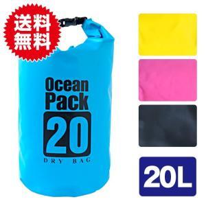 20L 2way 防水バッグ ドライバッグ ドライチューブ ダイビング プール 海 海水浴 マリン スポーツ アウトドア スイミング 防水 収納 バッグ 防水ケース|plus-a