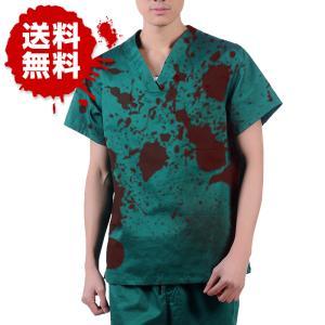 手術着 ドクター 医者 大人用 手術 ハロウィン コスプレ 仮装 衣装 コスチューム ホラー ゾンビ