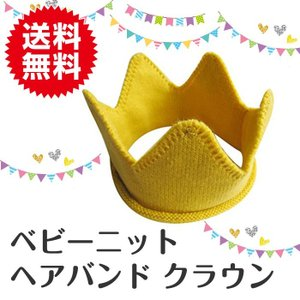 f60011c2d58cb 商品名 ニットヘアバンド キッズ 帽子 クラウン ベビー ニット 王冠 記念撮影 誕生日