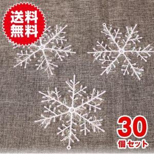 30枚入 スノーフレーク オーナメント クリスマス 飾り Xmas飾り 雪 結晶 クリスマス ツリー...