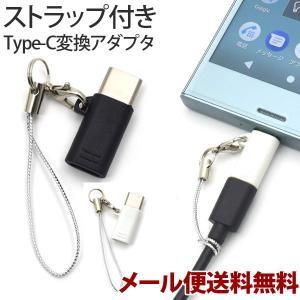 Type-C変換アダプタ ストラップ付き Type-C 充電 変換アダプタ microUSB-Typ...