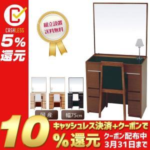 ドレッサー 一面鏡 鏡台 デスク 化粧台 北欧 ナチュラル ランプ ライト付き 日本製 国産 開梱・設置・送料無料 収納 スツール 型番:mf1d01 plus-one-kagu