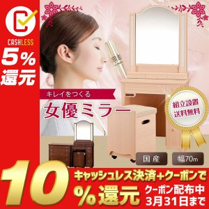 女優ミラー ドレッサー 一面鏡 鏡台 デスク 化粧台 可愛い 白 LED ハリウッドミラー 収納 日本製 開梱・設置・送料無料 スツール 型番:mf1d03|plus-one-kagu