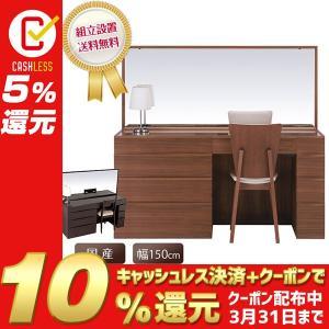 ドレッサー 一面鏡 鏡台 デスク 化粧台 150cm 大型ドレッサー ランプ ライト付き 日本製 国産 開梱・設置・送料無料 収納 スツール 型番:mf1d04 plus-one-kagu