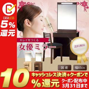 ドレッサー 一面鏡 鏡台 デスク 化粧台 女優ミラー LED ランプ ライト 日本製 国産 送料無料 ハリウッドミラー 収納 スツール 型番:mf1d20|plus-one-kagu