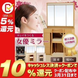 ドレッサー 三面鏡 鏡台 デスク 化粧台 女優ミラー ハリウッドミラー ランプ ライト 白 日本製 国産 開梱・設置・送料無料 スツール 型番:mf3f05|plus-one-kagu