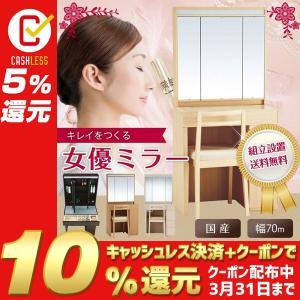 ドレッサー 三面鏡 鏡台 デスク 化粧台 女優ミラー ハリウッドミラー 白 日本製 国産 開梱・設置・送料無料 スツール ランプ ライト 型番:mf3h06|plus-one-kagu