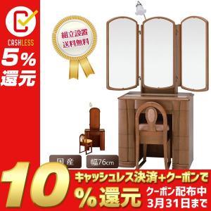 ドレッサー 三面鏡 鏡台 デスク 化粧台 ワイド 大きい鏡 ランプ ライト付き アンティーク 日本製 国産 開梱・設置・送料無料 スツール 型番:mf3h20|plus-one-kagu