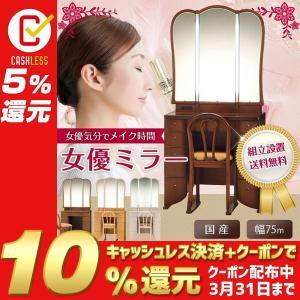 ドレッサー 女優ミラー ハリウッドミラー LED 三面鏡 鏡台 デスク 化粧台 可愛い 姫系 日本製 国産 開梱・設置・送料無料 スツール 型番:mf3h22|plus-one-kagu
