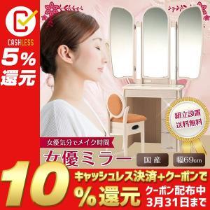 女優ミラー ドレッサー 三面鏡 鏡台 デスク 化粧台 LED ハリウッドミラー ランプ ライト 日本...