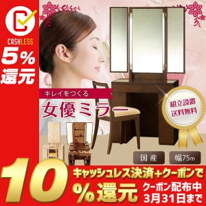ドレッサー 三面鏡 女優ミラー ハリウッドミラー LED 鏡台 デスク 化粧台 日本製 国産 開梱・設置・送料無料 収納 スツール 型番:mf3h26|plus-one-kagu