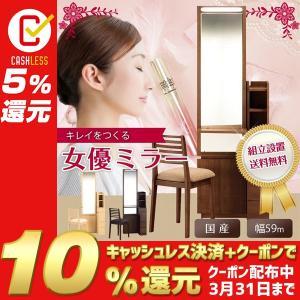 ドレッサー 姿見 女優ミラー 鏡台 デスク ハリウッドミラーLED コンパクト幅日本製 国産 開梱・設置・送料無料 収納 スツール サーシャ|plus-one-kagu