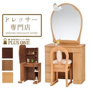 ライト付き ドレッサー 一面鏡 鏡台 デスク 化粧台 可愛い 姫系 ナチュラル ランプ 北欧 ナチュラル日本製 国産 送料無料 収納 スツール エイト|plus-one-kagu