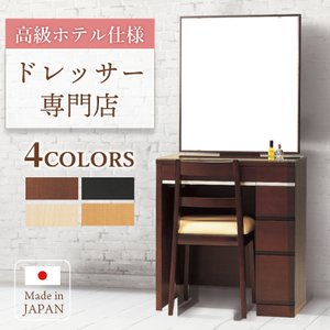 ドレッサー 一面鏡 鏡台 デスク 化粧台 白 ホワイト シンプル 四角 ナチュラル 65cm 日本製 国産 送料無料 収納 スツール付 ミレーヌ plus-one-kagu