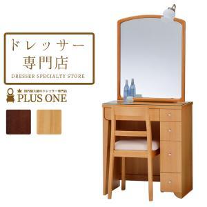 ドレッサー 一面鏡 鏡台 デスク 化粧台 北欧 シンプル コンパクト ランプ ライト付き 日本製 国産 送料無料 収納 スツール シーレイII|plus-one-kagu