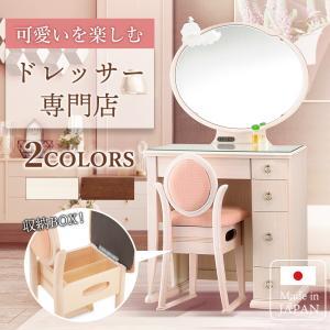 ドレッサー 一面鏡 鏡台 デスク 化粧台 可愛い 姫系 白 ホワイト アンティーク 日本製 国産 送料無料 収納 スツール ランプ ライト付き ポエム|plus-one-kagu