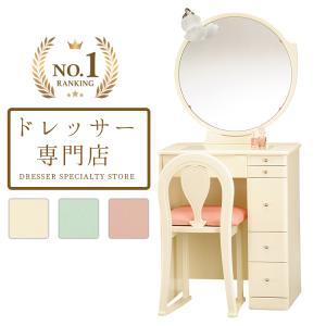 ドレッサー 一面鏡 鏡台 デスク 化粧台 白 60cm コンパクト 可愛い 姫系 ランプ ライト付き 日本製 送料無料 収納 スツール ミルキー