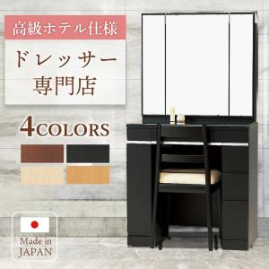 ドレッサー 三面鏡 鏡台 デスク 化粧台 白 ホワイト 四角 ブラック ナチュラル 日本製 国産 送料無料 収納 スツール付 三面鏡収納 ミレーヌ|plus-one-kagu