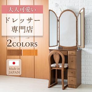ドレッサー 三面鏡 鏡台 デスク 化粧台 可愛い コンパクト ランプ ライト付き アンティーク 人気 日本製 送料無料 収納 スツール デュエット|plus-one-kagu