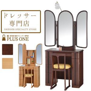 ドレッサー 三面鏡 鏡台 デスク 化粧台 大きい鏡 ランプ ライト付き ブラウン アンティーク 日本製 国産 送料無料 収納 スツール ジャスミン|plus-one-kagu
