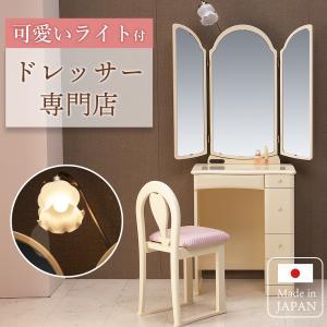 ドレッサー 三面鏡 鏡台 デスク 化粧台 白 可愛い コンパクト ホワイト ライト付き アンティーク 人気 日本製 送料無料 収納 スツール カルテット plus-one-kagu