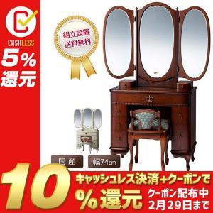 ドレッサー 三面鏡 鏡台 デスク 化粧台 ミュージアムミラー 白 アンティーク 日本製 国産 開梱・設置・送料無料 収納 スツール 付 フランソワ|plus-one-kagu