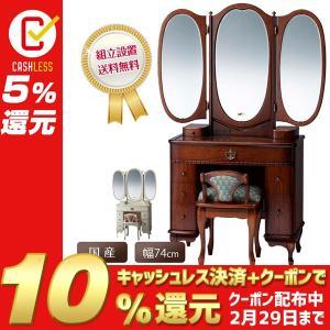 ドレッサー 三面鏡 鏡台 デスク 化粧台 受注生産 ランプ ライト 日本製 国産 開梱・設置・送料無料 収納 スツール フランソワ 鏡裏収納BOX付|plus-one-kagu