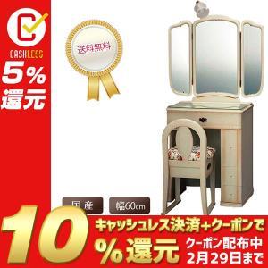 ホワイトドレッサー 三面鏡 鏡台 デスク 化粧台 可愛い コンパクト ランプ ライト付き 白 姫系 日本製 国産 送料無料 収納 スツール ルック|plus-one-kagu
