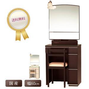 アイミラードレッサー 一面鏡 鏡台 デスク 化粧台 60cm幅 コンパクト ランプ ライト 白 黒 日本製 国産 送料無料 収納 スツール リング plus-one-kagu