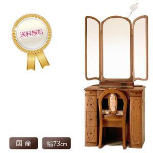 ドレッサー 三面鏡 鏡台 デスク 化粧台 大きい鏡 クラシック ランプ ライト付き 姿見 日本製 国産 送料無料 収納 スツール アクア|plus-one-kagu