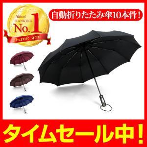 折りたたみ傘 折り畳み傘 軽量 コンパクト 丈夫 自動 大きい 晴雨兼用 自動開閉 10本骨