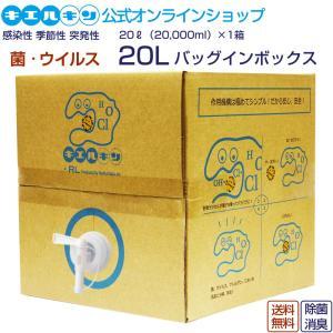 キエルキン 20L バッグインボックス 送料無料 次亜塩素酸水溶液 ノロウイルス インフルエンザ 対策の除菌